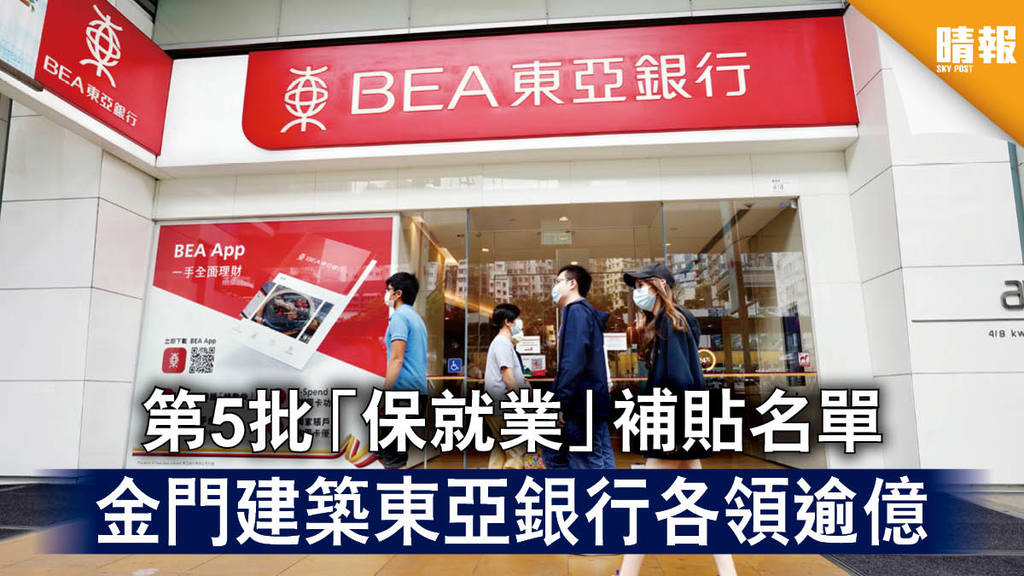 【保就業】第5批「保就業」補貼名單 金門建築東亞銀行各領逾億