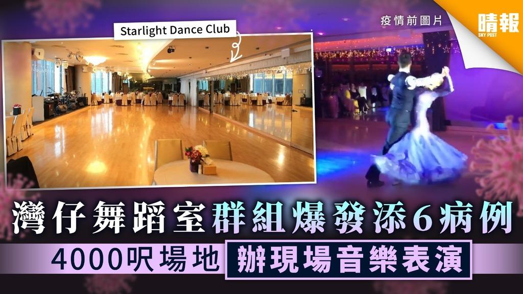 【群組爆發】灣仔舞蹈室Starlight Dance Club群組爆發添6病例 4000呎場地辦現場音樂表演