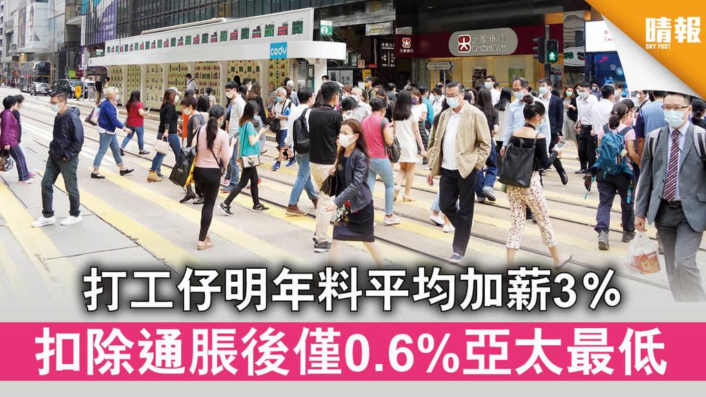 【薪酬調整】打工仔明年料平均加薪3% 扣除通脹後僅0.6%亞太最低