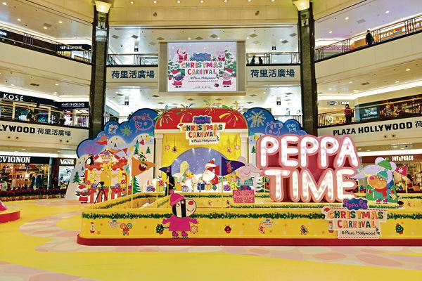 Peppa Pig聯同親友 聖誕「粉」墨登場 更有首個兒童碰碰車樂園 兼玩手機遊戲贏獎品