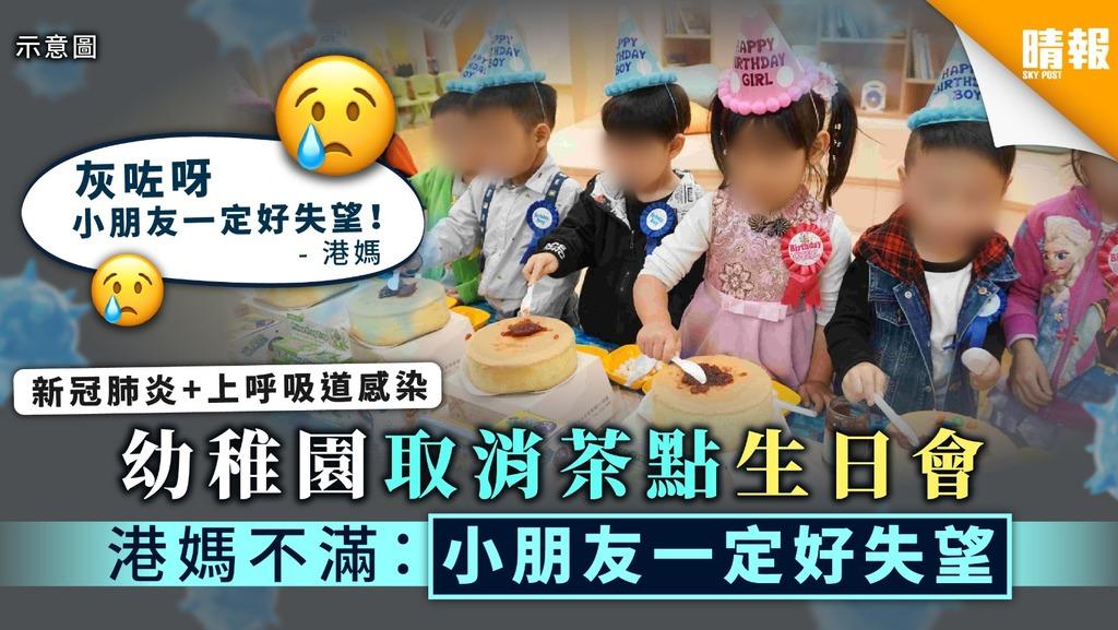 【新冠肺炎+上呼吸道感染】幼稚園取消茶點生日會 港媽不滿:小朋友一定好失望