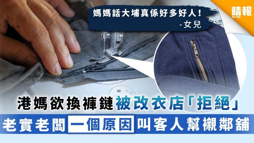 【人情味】港媽欲換褲鏈被改衣店「拒絕」 老實老闆一個原因叫客人幫襯鄰舖