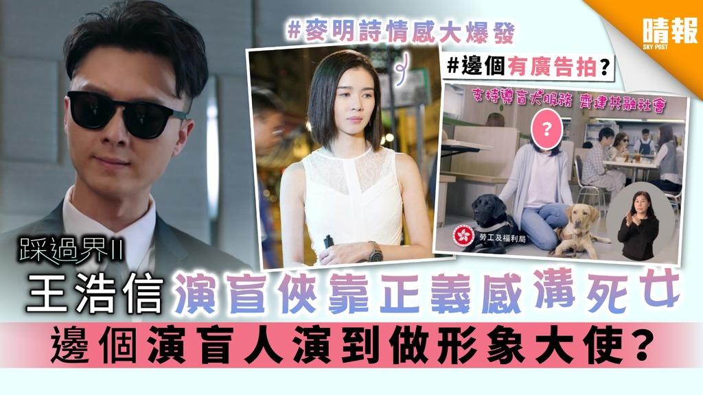 《踩過界II》王浩信演盲俠靠正義感溝死女 邊個演盲人演到做形象大使?