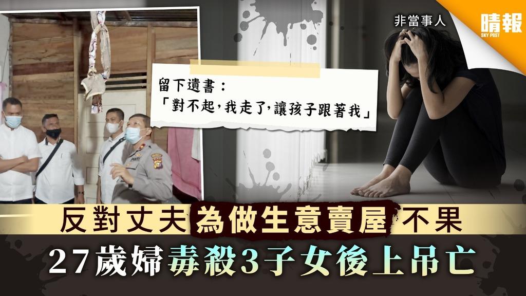 【倫常悲劇】反對丈夫為做生意賣屋不果 27歲婦毒殺3子女後上吊亡