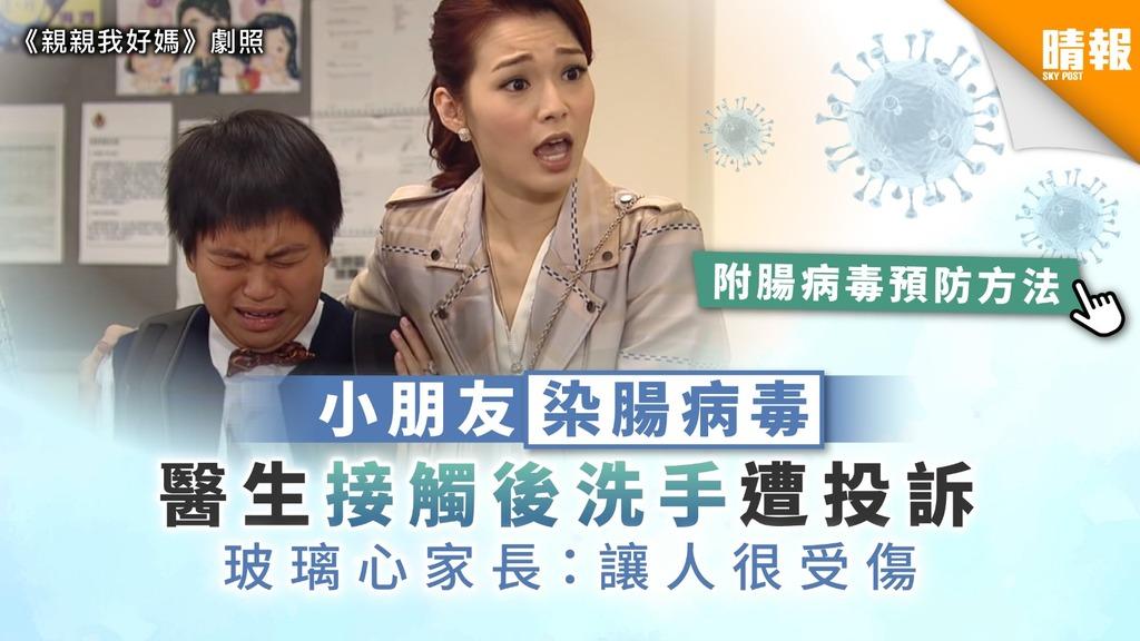 【衛生常識】小朋友染腸病毒 醫生接觸後洗手遭投訴 玻璃心家長: 讓人很受傷