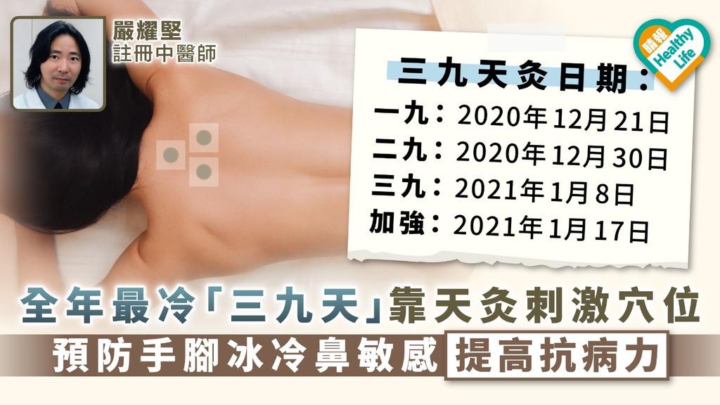 【冬病冬治】全年最冷「三九天」靠天灸刺激穴位 預防手腳冰冷鼻敏感提高抗病力