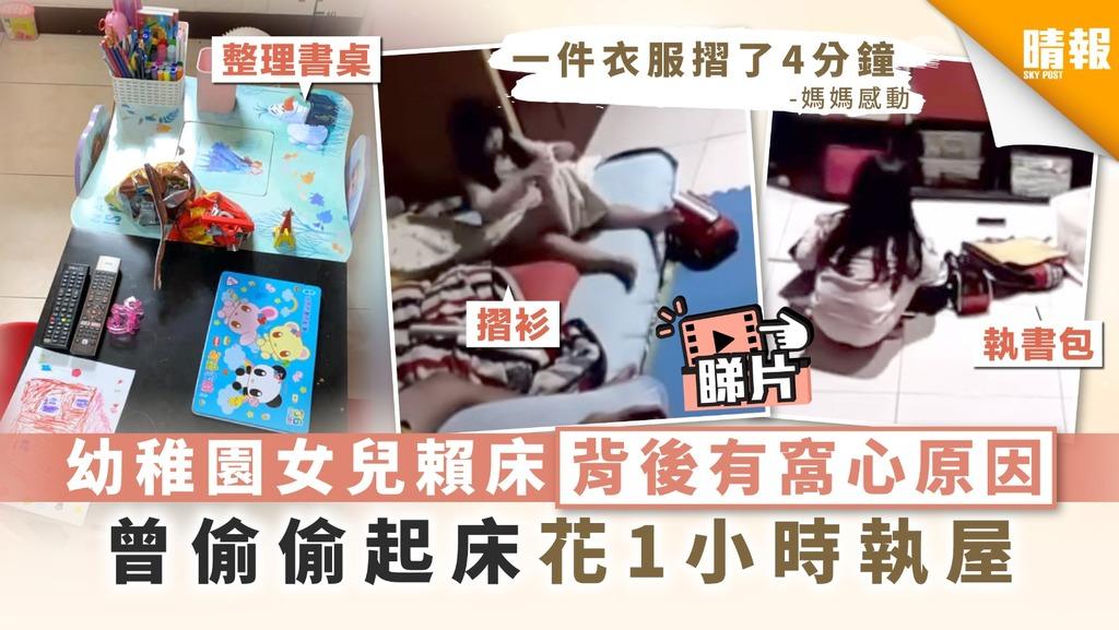 【大個女】幼稚園女兒賴床背後有窩心原因 曾偷偷起床花1小時執屋