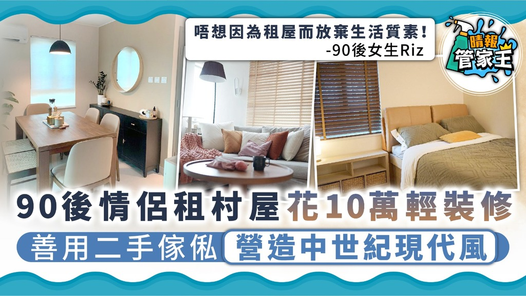 【家居裝修】90後情侶租村屋花10萬輕裝修 善用二手傢俬營造中世紀現代風