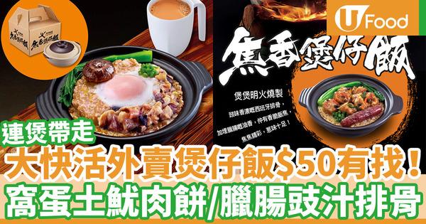 【大快活煲仔飯外賣】$50有找連煲拎走!大快活外賣自取煲仔飯/煲仔糯米飯