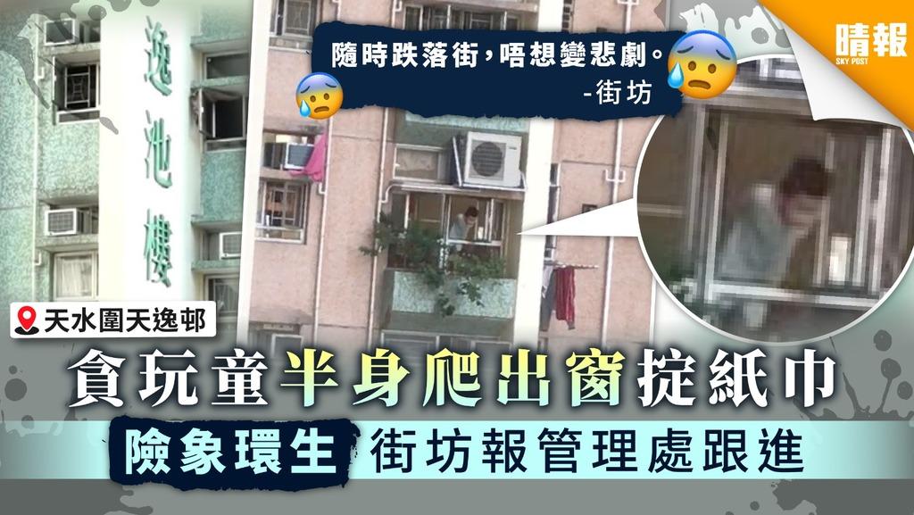【家居安全】貪玩童半身爬出窗掟紙巾 險象環生街坊報管理處跟進