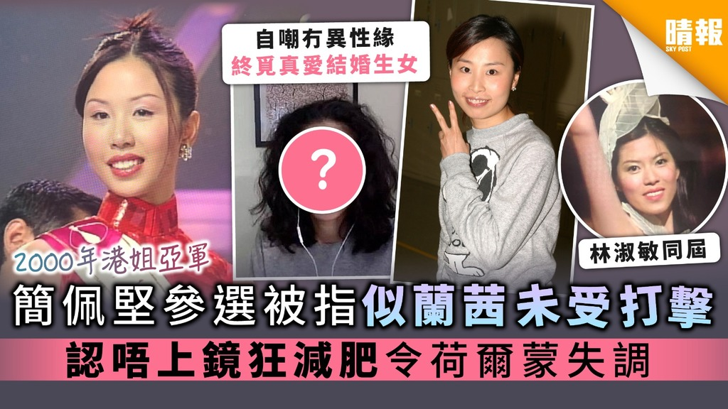 【2000年香港小姐亞軍】簡佩堅參選被指似蘭茜未受打擊 認唔上鏡狂減肥令荷爾蒙失調