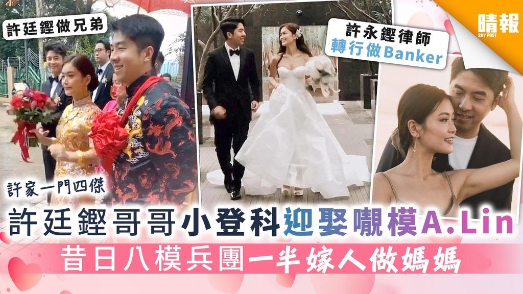 【許家一門四傑】許廷鏗哥哥許永鏗小登科迎娶𡃁模A.Lin 昔日八模兵團一半嫁人做媽媽