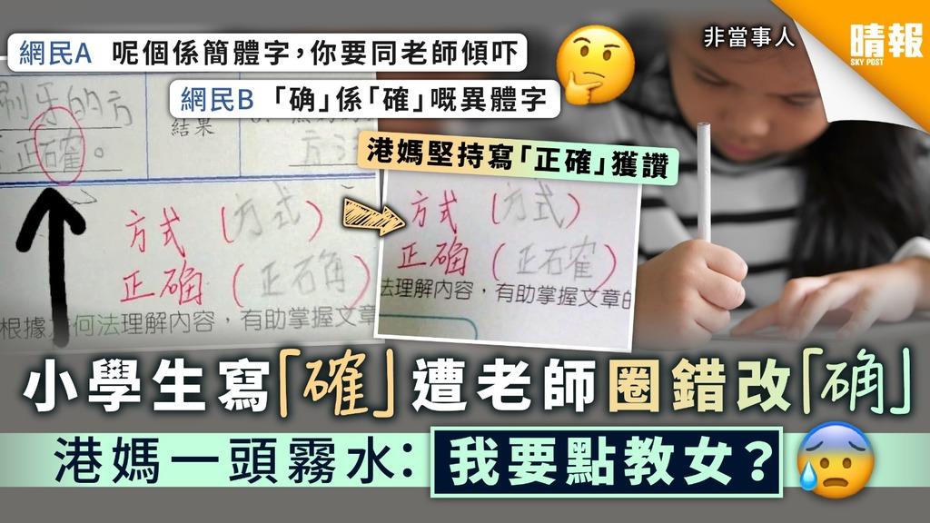 【功課壓力】小學生寫「確」遭老師圈錯改「确」 港媽一頭霧水:我要點教女?