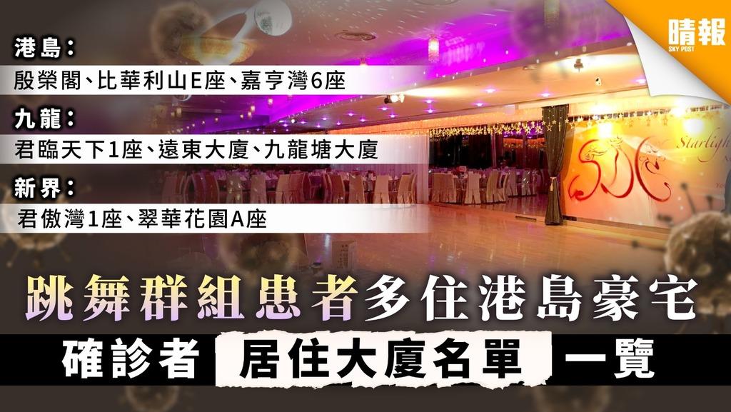 【新冠肺炎】跳舞群組患者多住港島豪宅 確診者居住大廈名單一覽