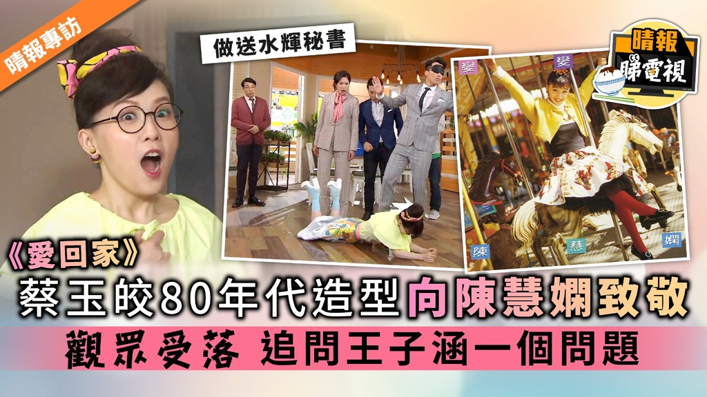 《愛回家》蔡玉皎80年代造型向陳慧嫻致敬 觀眾受落 追問王子涵一個問題