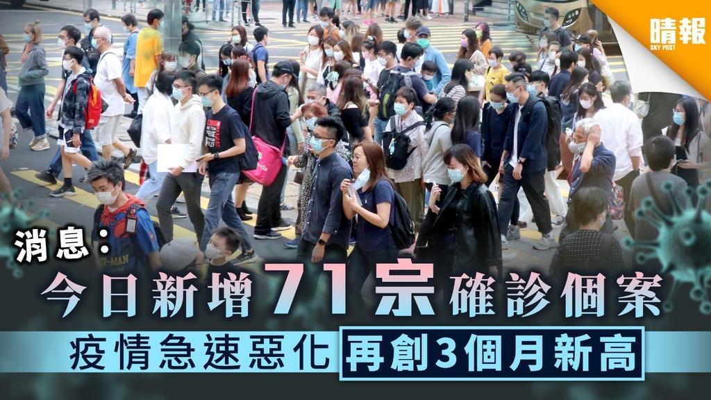 【新冠肺炎】消息: 今日新增71宗確診個案 疫情急速惡化再創3個月新高