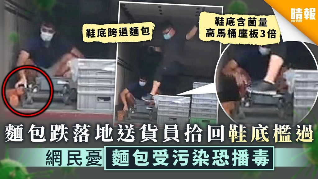 【食用安全】麵包跌落地送貨員拾回鞋底檻過 網民憂麵包受污染恐播毒