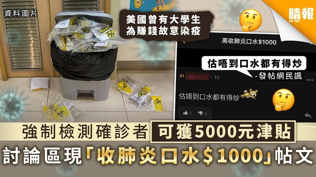 【新冠肺炎】強制檢測確診者可獲5000元津貼 討論區現「收肺炎口水$1000」帖文