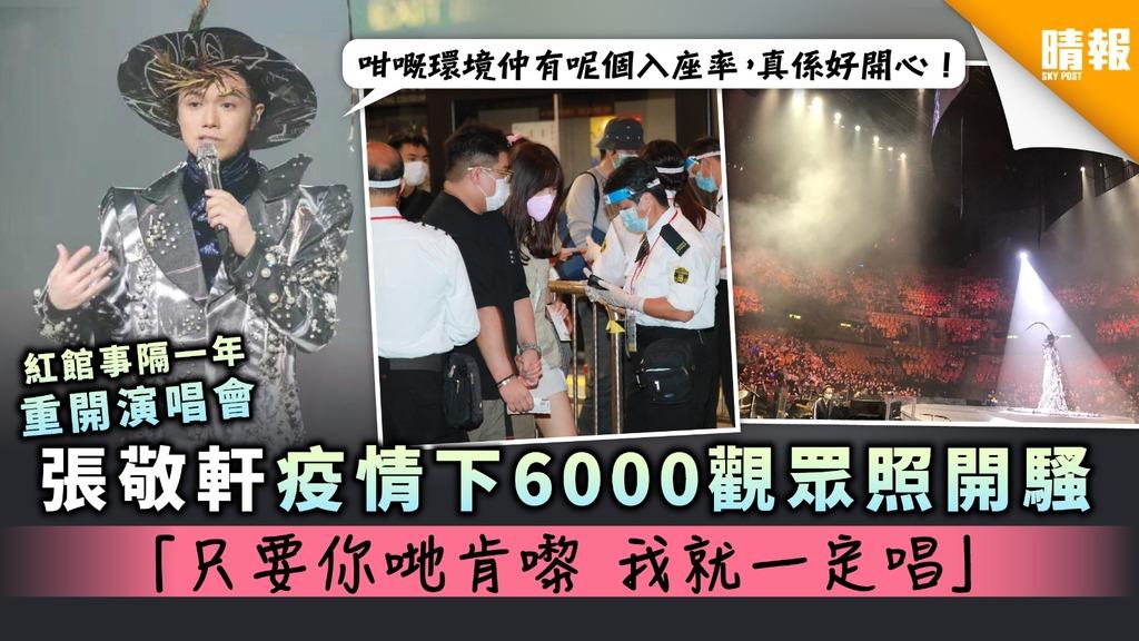【紅館事隔一年重開演唱會】張敬軒疫情下6000觀眾照開騷 「只要你哋肯嚟 我就一定會唱」