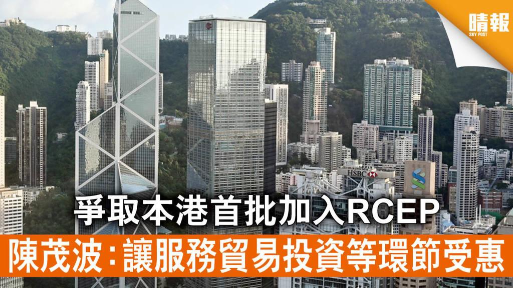 【本港經濟】爭取本港首批加入RCEP 陳茂波:讓服務貿易投資等環節受惠