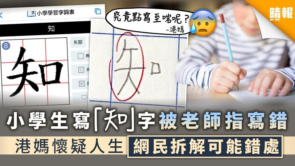【中文字學問】小學生寫「知」字被老師指寫錯 港媽懷疑人生 網民拆解可能錯處