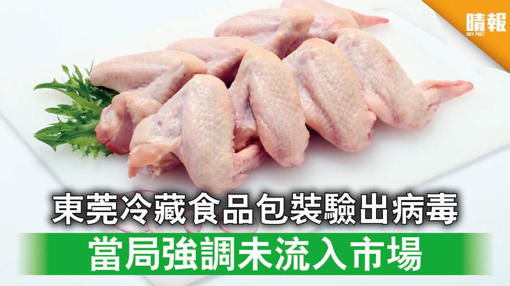 【新冠肺炎】東莞冷藏食品包裝驗出病毒 當局強調未流入市場