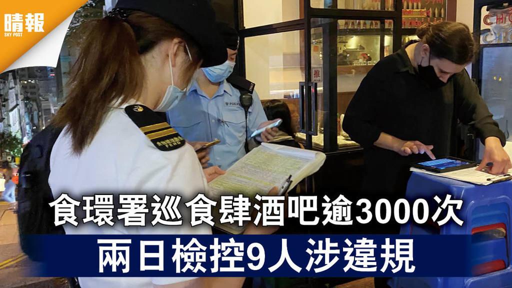 【新冠肺炎】 食環署巡食肆酒吧逾3000次 兩日檢控9人涉違規