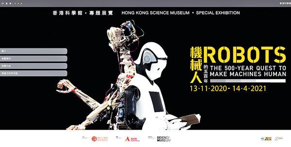 科學館舉辦機械人展覽