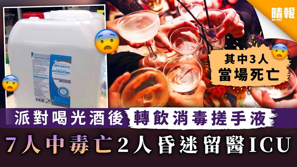 【嗜酒如命】派對喝光酒後轉飲消毒搓手液 7人中毒亡2人昏迷留醫ICU