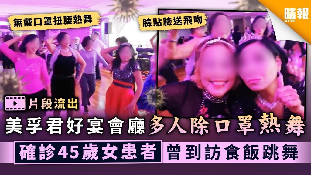 【新冠肺炎】美孚君好宴會廳多人除口罩熱舞片段流出 確診45歲女患者曾到訪食飯跳舞