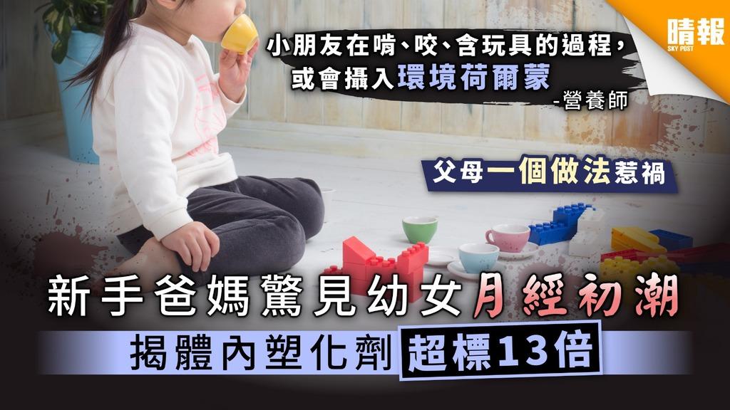 【家長留意】新手爸媽驚見2歲女月經初潮 揭體內塑化劑超標13倍