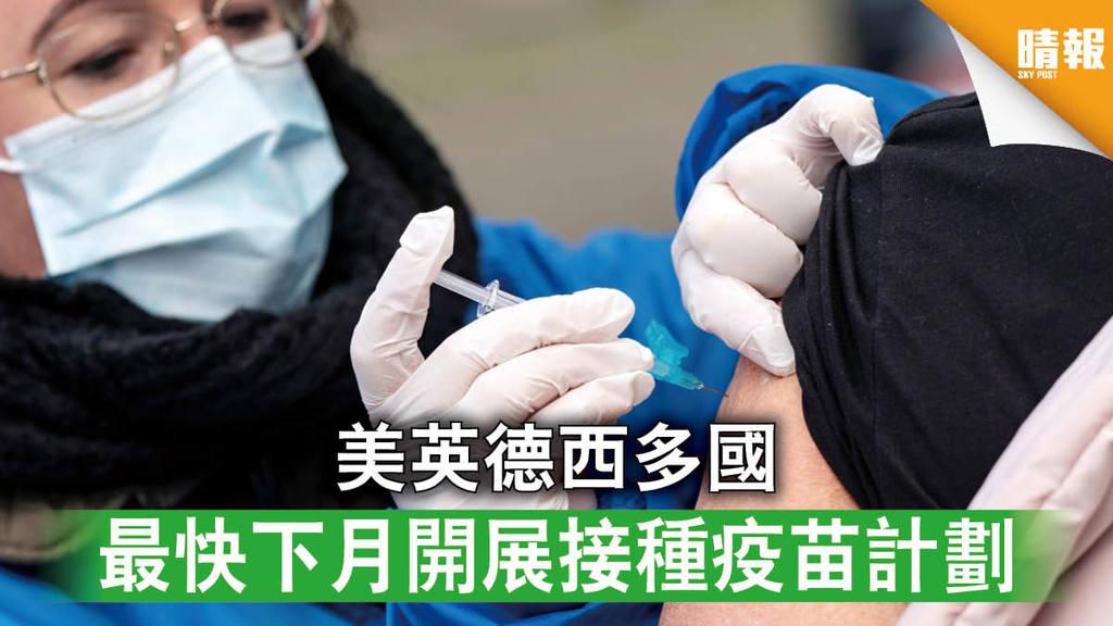 【新冠肺炎】美英德西多國 最快下月開展接種疫苗計劃
