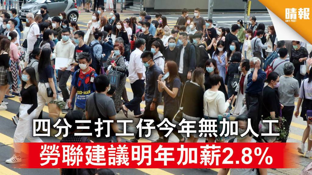 【新冠肺炎】四分三打工仔今年無加人工 勞聯建議明年加薪2.8%