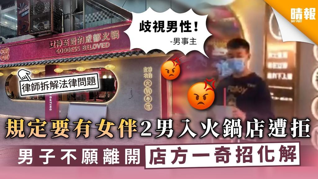 【性別歧視】規定要有女伴2男入火鍋店遭拒 男子不願離開店方一奇招化解