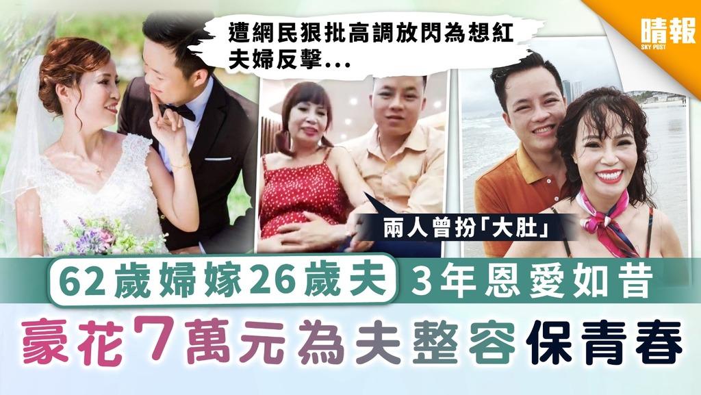 【老妻少夫】62歲婦嫁26歲夫3年恩愛如昔 豪花7萬元為夫整容保青春