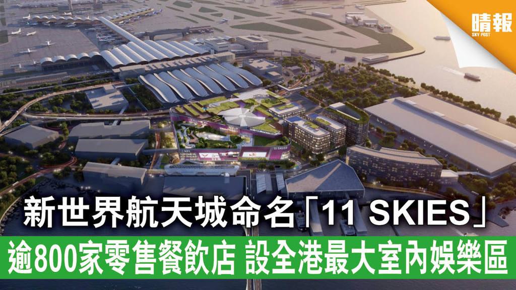 【新地標】新世界航天城命名「11 SKIES」 逾800家零售餐飲店 設全港最大室內娛樂區