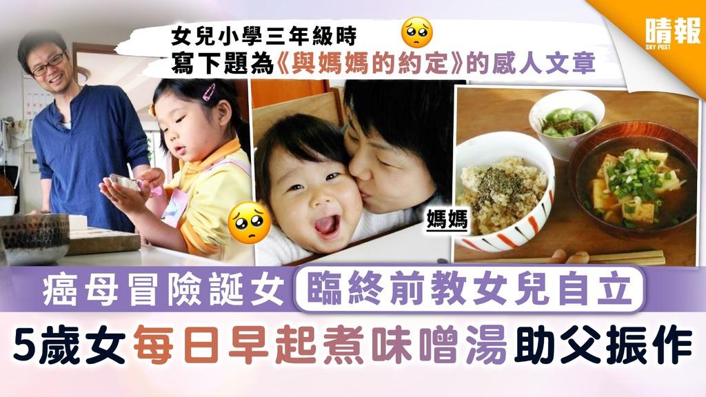 【延續愛】癌母冒險誕女臨終前教女兒自立 5歲女每日早起煮味噌湯助父振作