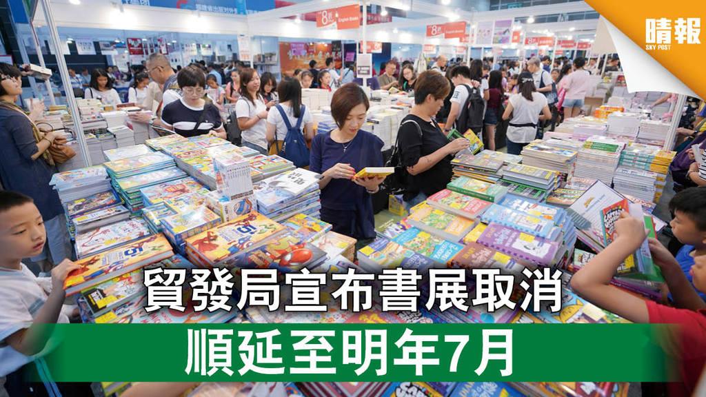 【新冠肺炎】疫情反彈 貿發局宣布書展取消 順延至明年7月