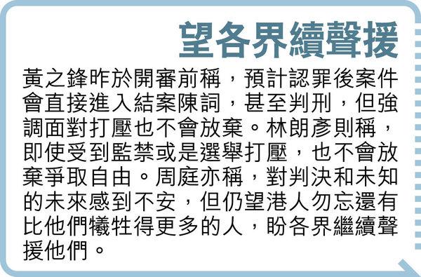 涉6.21煽動圍警總 黃之鋒林朗彥周庭認罪 裁判官︰不考慮判社服令