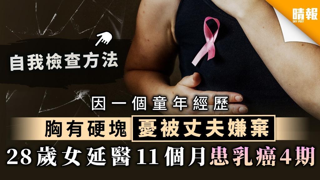 【諱疾忌醫】胸有硬塊憂被丈夫嫌棄不願面對 28歲女延醫11個月患乳癌4期【附自我檢查方法】
