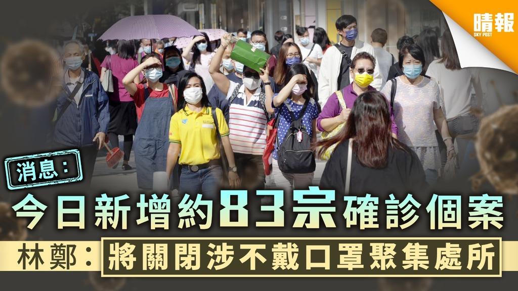 【新冠肺炎】消息: 今日新增約83宗確診個案 林鄭:將關閉涉不戴口罩聚集處所