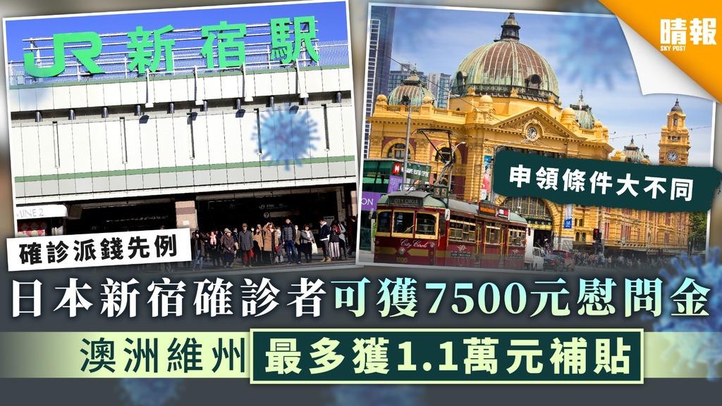 【確診派錢先例】日本新宿確診者可獲7500元慰問金 澳洲維州最多獲1.1萬元補貼
