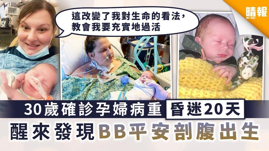 【新冠肺炎】30歲確診孕婦病重昏迷20天 醒來發現BB平安剖腹出生