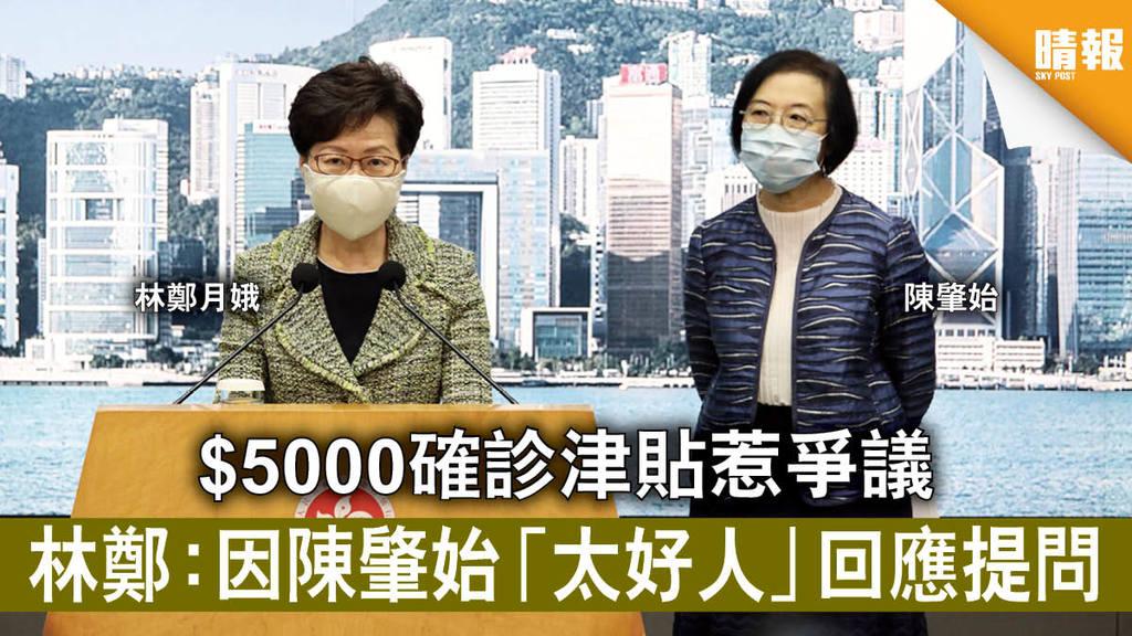 【新冠肺炎】$5000確診津貼惹爭議 林鄭:因陳肇始「太好人」回應提問
