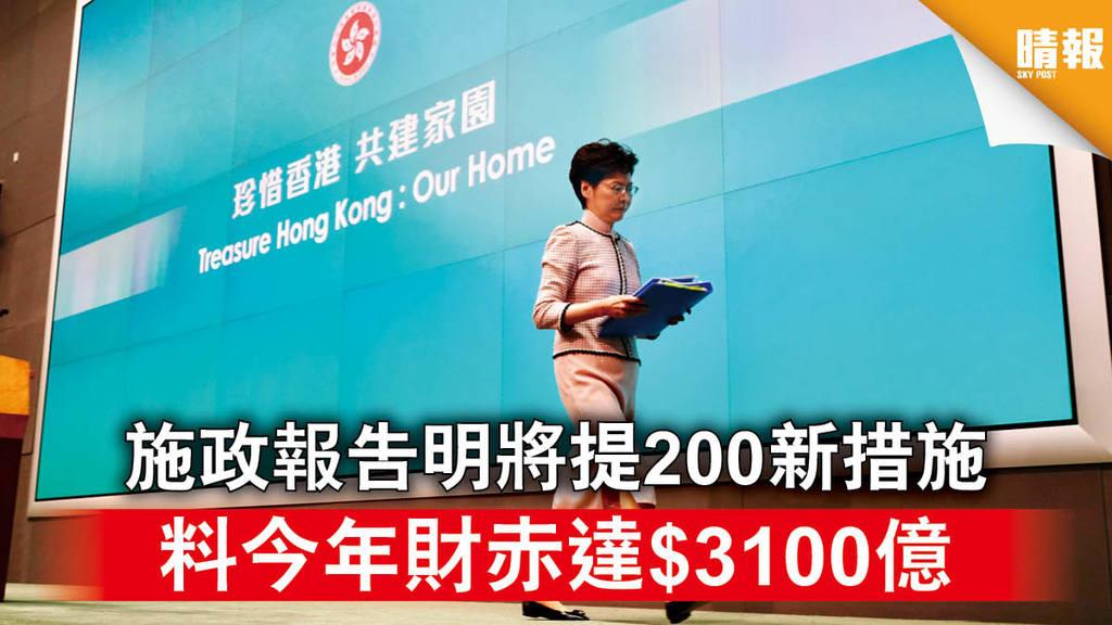 【施政報告】施政報告明將提200新措施 料今年財赤達$3100億
