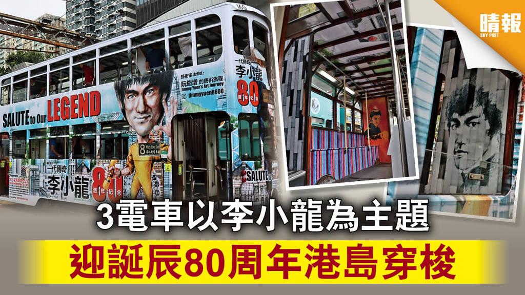 【武打巨星】迎誕辰80周年 全球首部李小龍電車面世 穿梭港島鬧市至明年初(內附多圖)