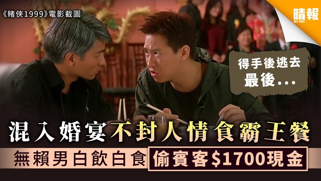 【食霸王餐】混入婚宴不封人情食霸王餐 無賴男白飲白食偷賓客$1700現金