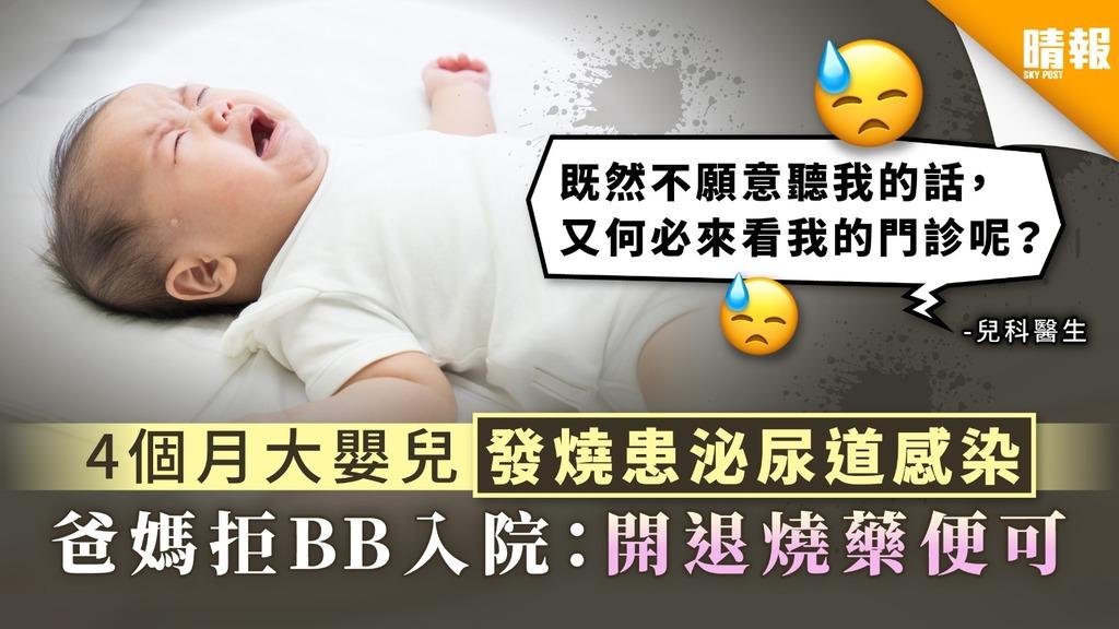 【新手父母】4個月大嬰兒發燒患泌尿道感染 爸媽拒BB入院:開退燒藥便可【5大預防感染方法】