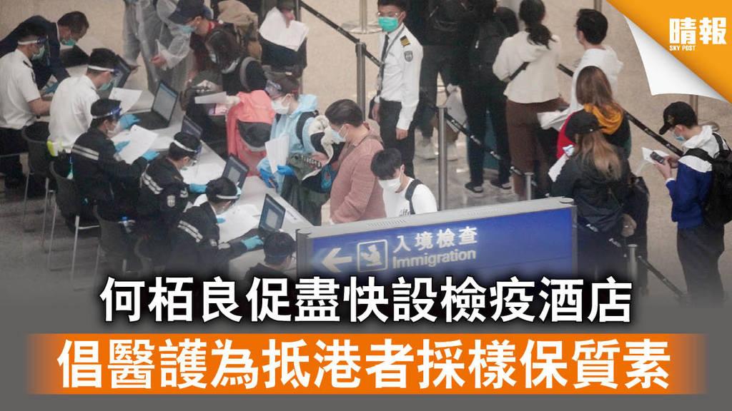 【新冠肺炎】何栢良促盡快設檢疫酒店 倡醫護為抵港者採樣保質素