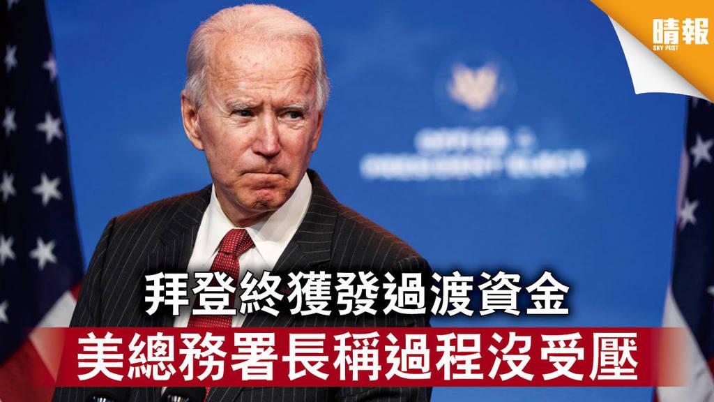 【美國大選】拜登終獲發過渡資金 美總務署長稱過程沒受壓